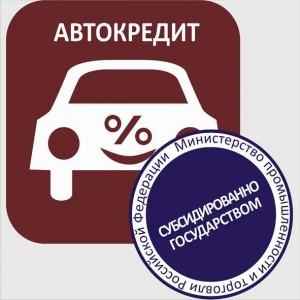 lgotnoe-avtokreditovanie-v-2013-godu