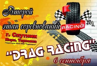 Drag-Racing-Пенза
