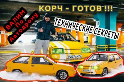 Kohch-gotov