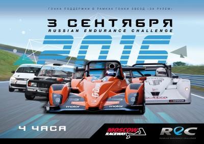 Russian Endurance Challenge 3 сентября на MRW
