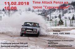 11 февраля, Time-attack в Пензе