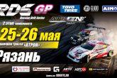 2 этап РДС Гран При