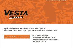 LADA Vesta Cross в Пензе