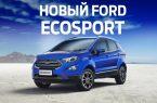 Городские лайфхаки с Новым Ford Ecosport
