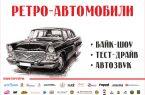 2 сентября в Выставочном комплексе ЦНТИ и прилегающем паркинге состоится грандиозная автомобильная выставка.