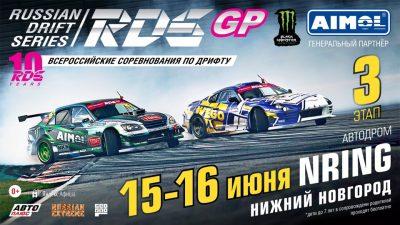 rds-gp-nring-2019