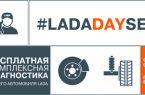 lada-service-day
