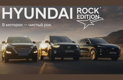 Hyundai-Rock-Edition