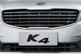 Kia зарегистрировала в РФ два новых имени