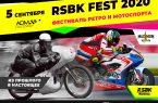 фестиваль ретро- и мотоспорта RSBK FEST 2020