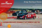 12 СЕНТЯБРЯ, ЗАКЛЮЧИТЕЛЬНЫЙ ЭТАП ПО Drag-Racing в ПЕНЗЕ! МЫ РАДЫ ВАМ ВСЕМ СООБЩИТЬ, ЧТО ЗАКЛЮЧИТЕЛЬНЫЙ ЭТАП , ПРОЙДЕТ НА НОВОМ МЕСТЕ, С ОЧЕНЬ ДОСТОЙНЫМ ПОКРЫТИЕМ!! Координаты и схема проезда , будут размещены ниже этого поста. Всем мира и добра! С уважением, организаторы Дрэг Рэйсинг в Пензе!