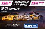 Автоспортивный комплекс «Атрон» в Рязани примет сразу две младшие серий RDS: RDS Юг и RDS Запад. Большой дрифт-уикенд вместит в себя в два раза больше дрифта.