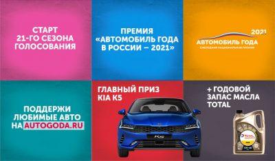 Автомобиль Года в России – 2021