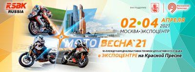 2-4 апреля, Международная выставка «Мотовесна»