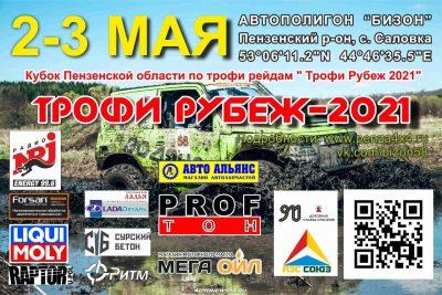 Кубок Пензенской области по трофи-рейдам, 2-3 мая