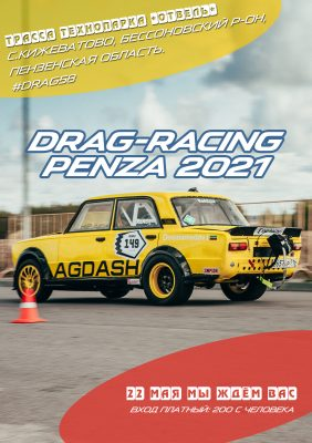 Автоспорт в Пензе, гонки по Drag-Racing 2021