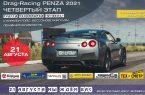 Drag-Racing в ПЕНЗЕ 21 АВГУСТА!