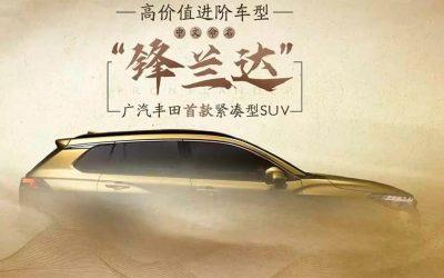 Toyota анонсировала премьеру кроссовера Frontlander